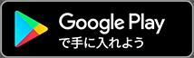 アプリアンドロイド