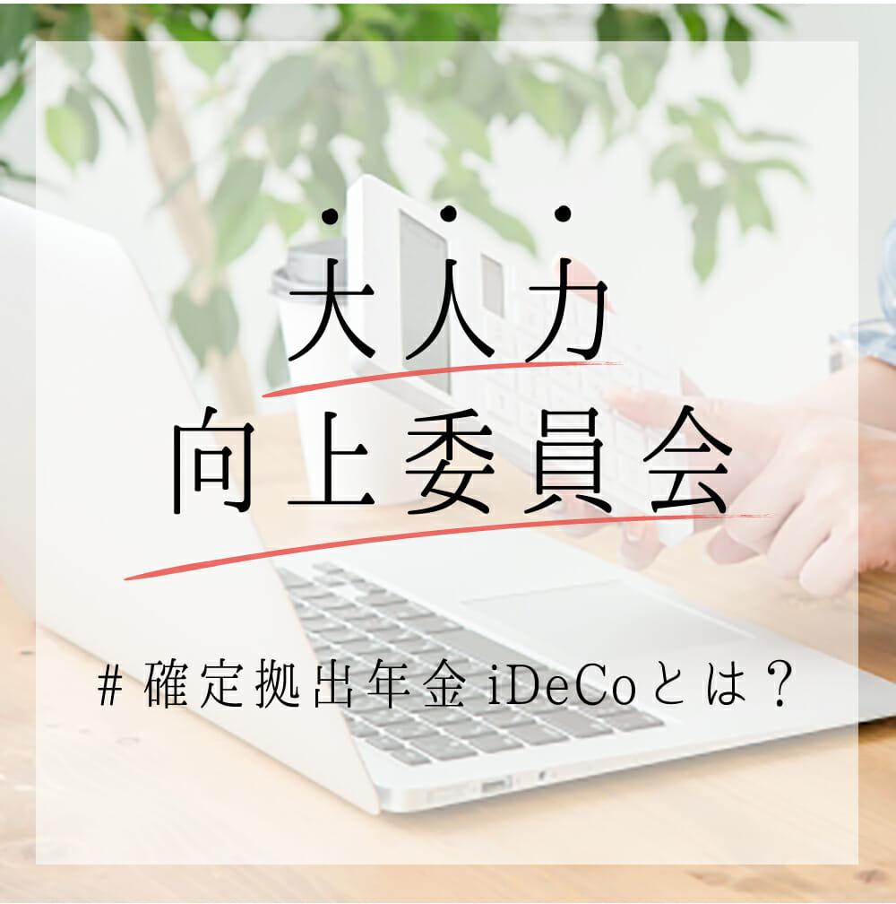 【連載】大人力向上委員会vol.4「確定拠出年金iDeCoについて学んできたら?」
