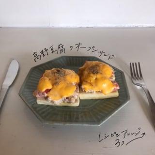 高野豆腐オープンサンド