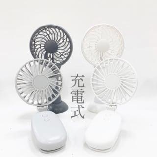 ダイソーのクリップ付き扇風機の写真