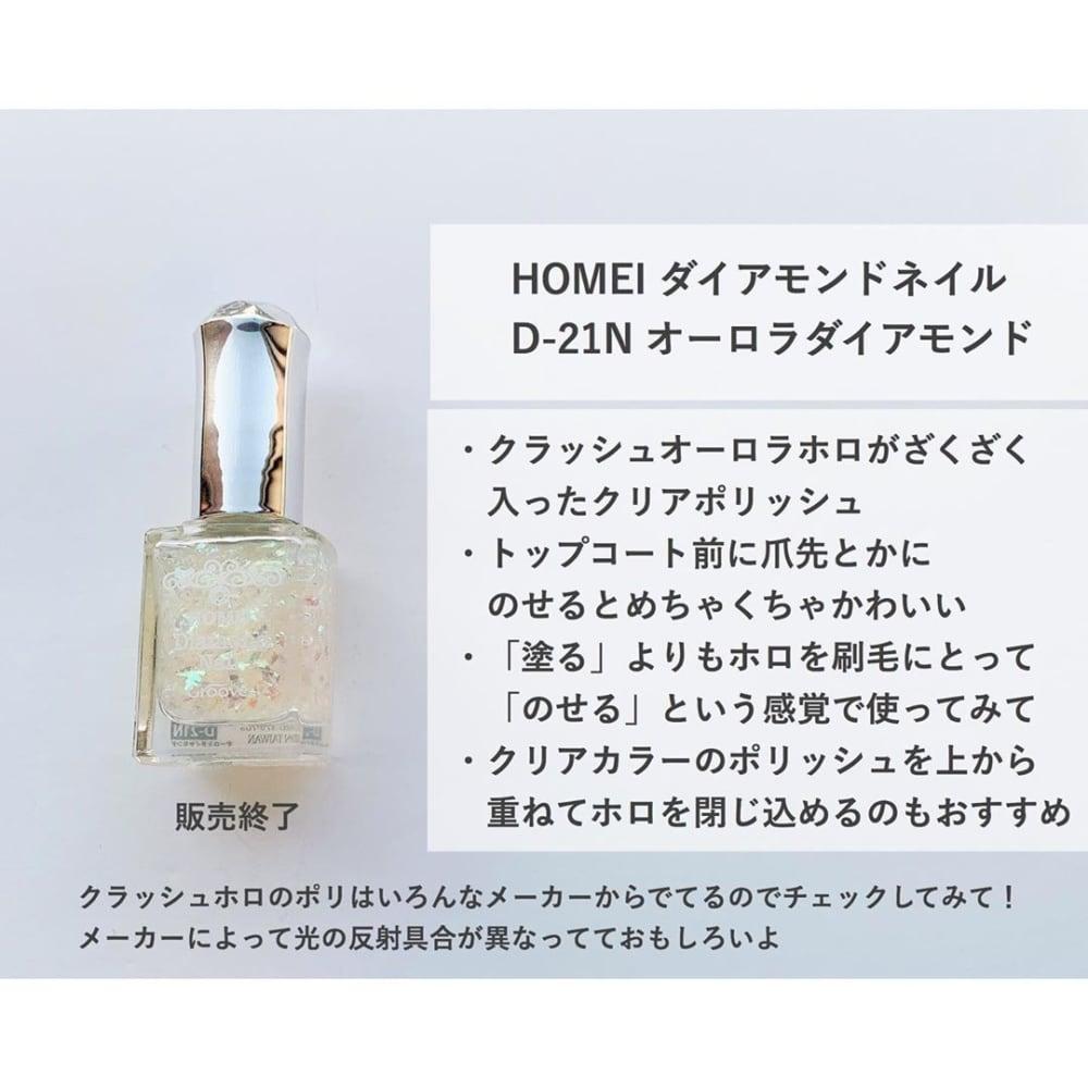 HOMEIダイヤモンドネイル「D-21N」