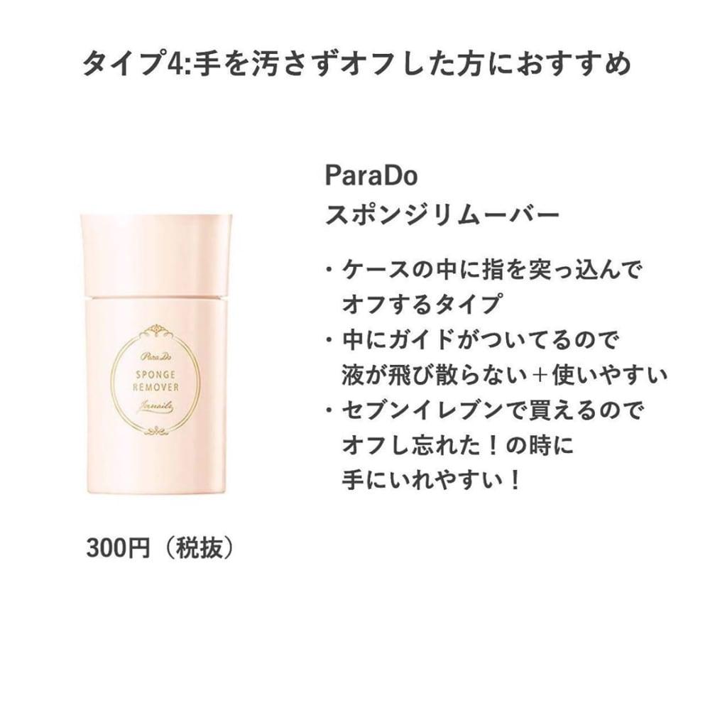 手を汚さずにオフできるParaDoの除光液