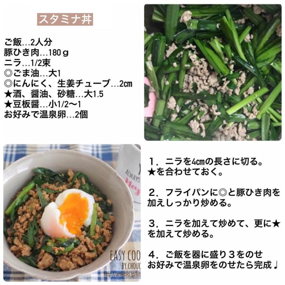スタミナ丼のレシピ