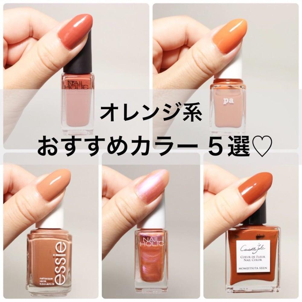 夏はやっぱりビタミンカラー♡オレンジ系おすすめポリッシュ5つを塗り比べ!