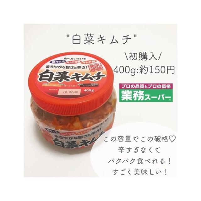 白菜キムチの写真
