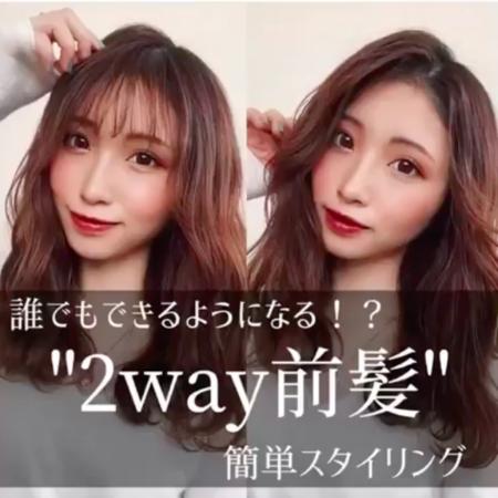 前髪アリ・ナシがどっちもできる!?2WAY前髪スタイリング術♡