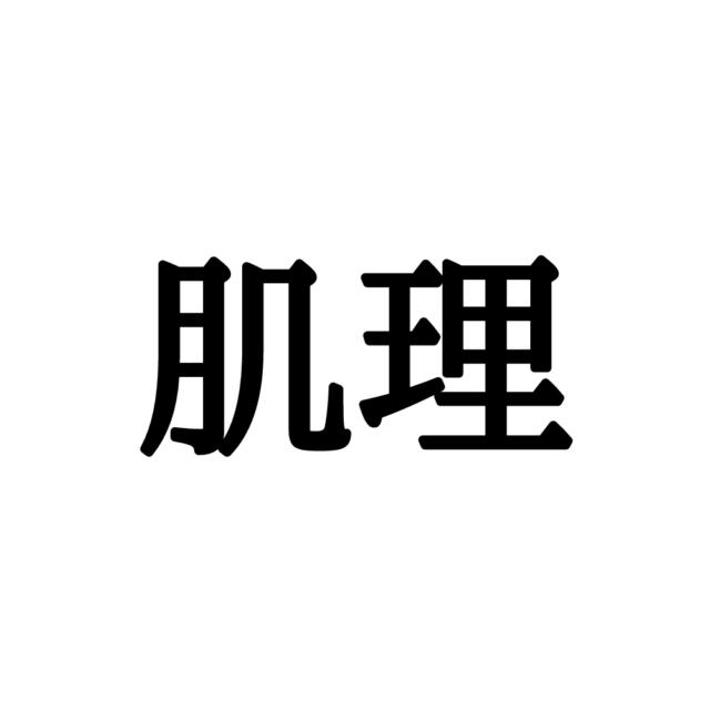 爽やか 漢字