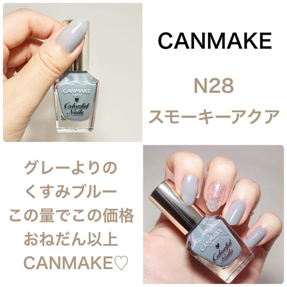 CANMAKE「N28スモーキーアクア」