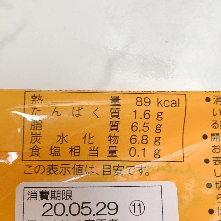 北海道レアチーズムースの栄養成分表の写真