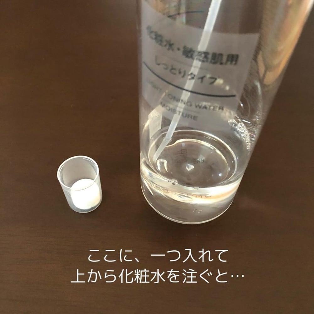 圧縮された「ローションシート」を入れた化粧水のキャップ