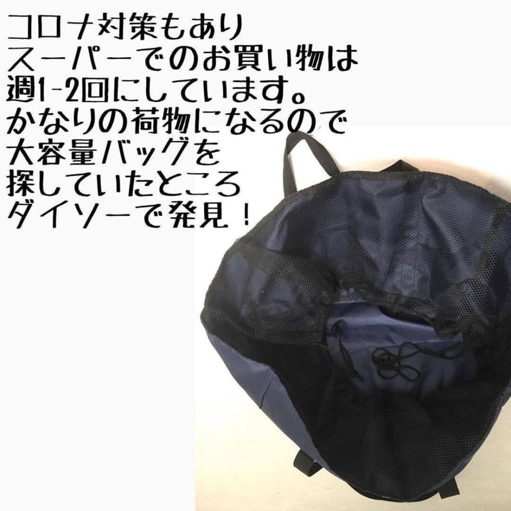 ダイソーショッピングバッグ