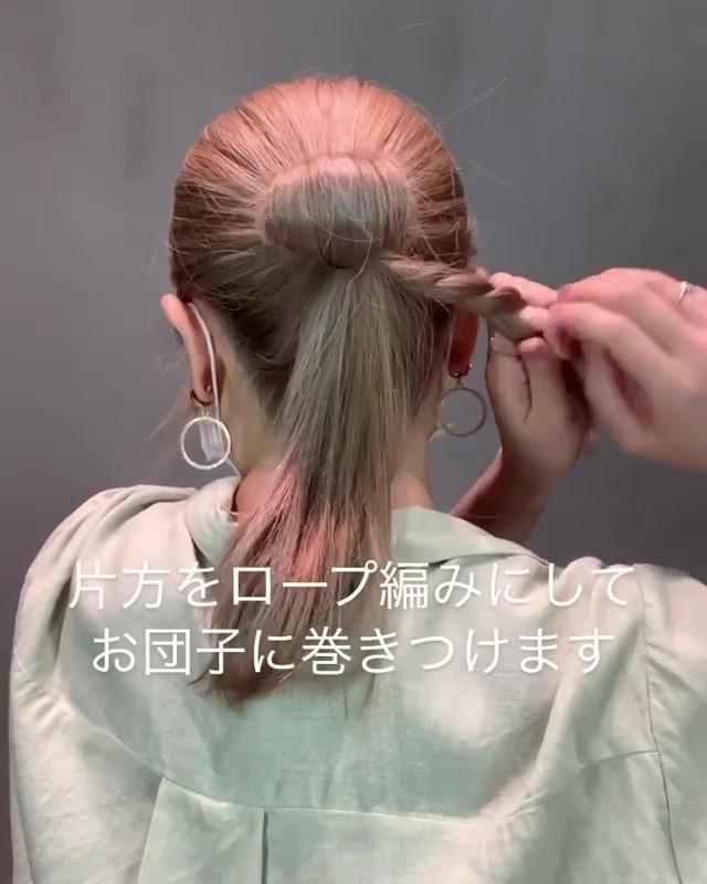 二つに分けた髪の毛のうち一つをロープ編みにしてお団子に巻き付ける様子