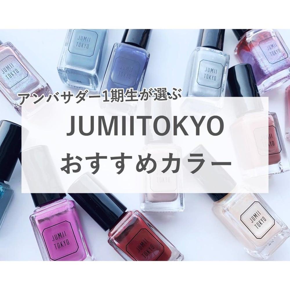 指先にシアーなきらめき!「JUMII TOKYO」のネイルは塗り心地もグッドでおすすめ♡