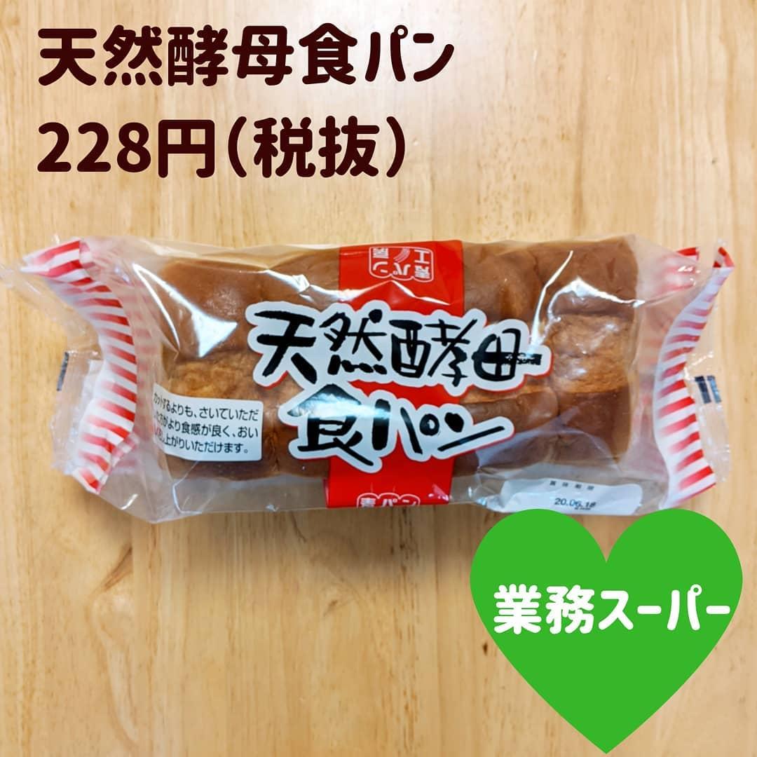 業務スーパー天然酵母食パン