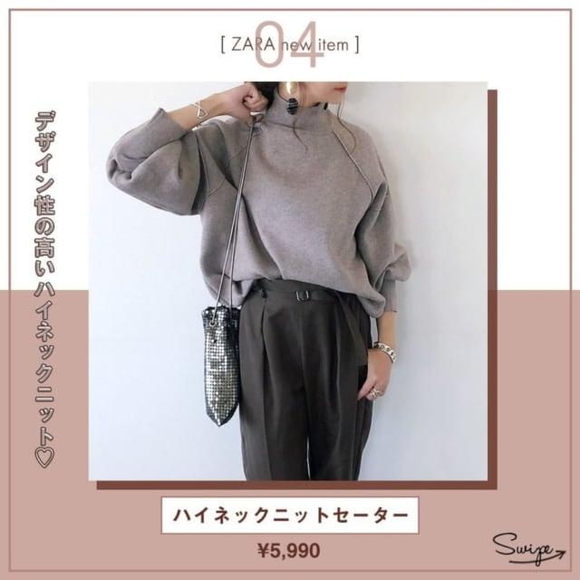 ZARA秋の新作ハイネックセーター
