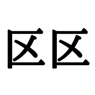 難しい漢字区区