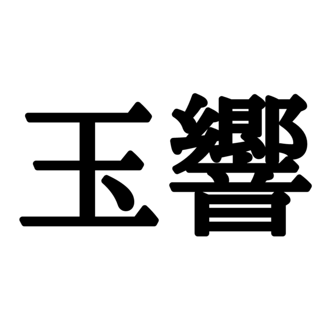 難しい漢字玉響
