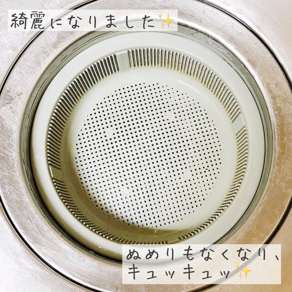 排水口洗剤でキッチンの排水口が綺麗になった写真