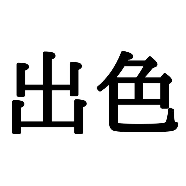 難しい漢字出色