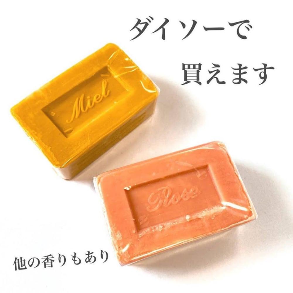 ダイソーのマルセイユ石鹸
