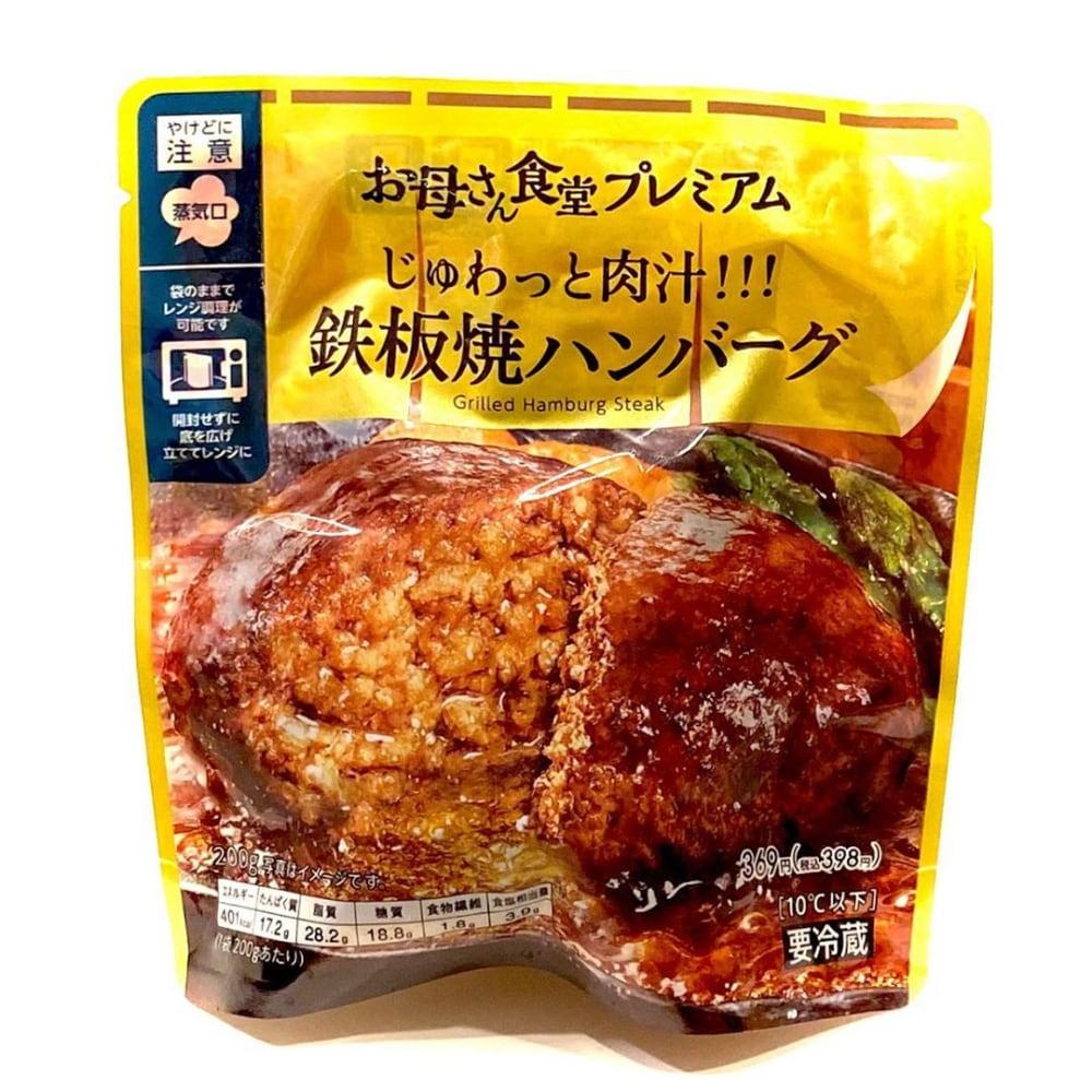 じゅわっと肉汁!!!板焼ハンバーグ
