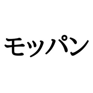 豆知識モッパン