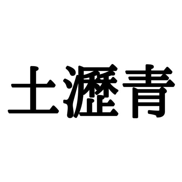 難しい漢字土瀝青