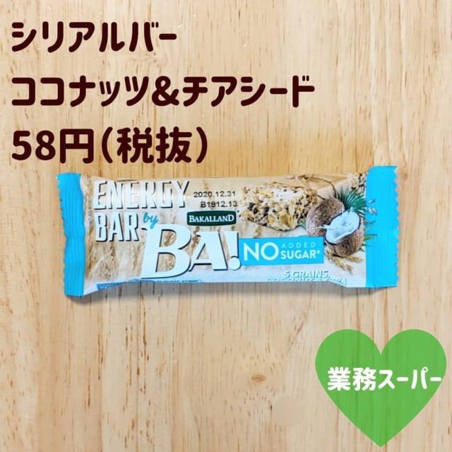 業務スーパーのシリアルバーココナッツ&チアシード