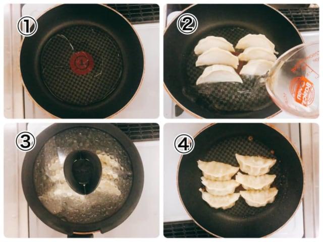 餃子計画 冷凍生餃子 焼き方