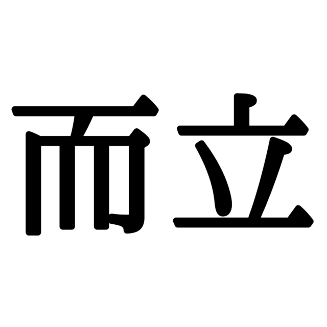 難しい漢字而立