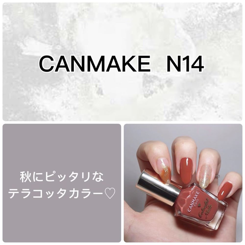 CANMAKE「N14」
