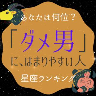 星座ランキングダメ男まとめ