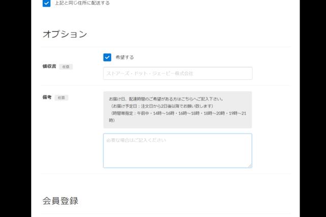 ミールラボ注文方法オプションの記入