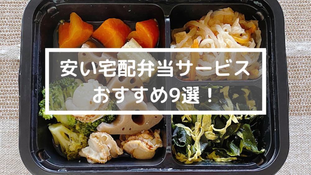 安い宅食・宅配弁当おすすめ9選!送料無料の格安弁当や500円以内で食べられるものも紹介!
