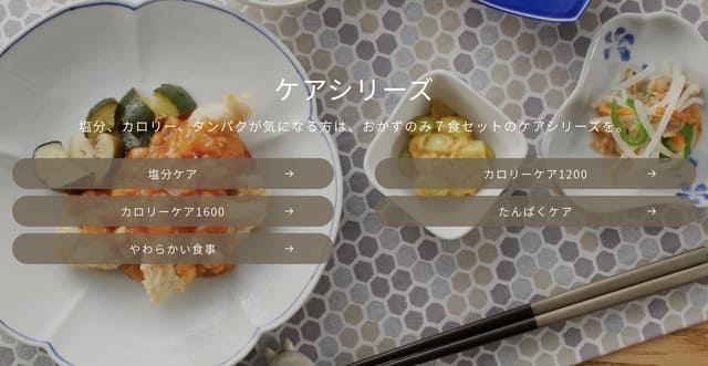 食宅便のケアシリーズ