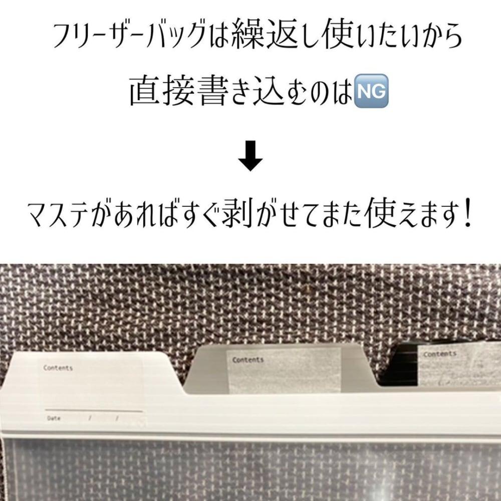 セリアのインデックスフリーザーバッグとキッチンラベル用マスキングテープの写真