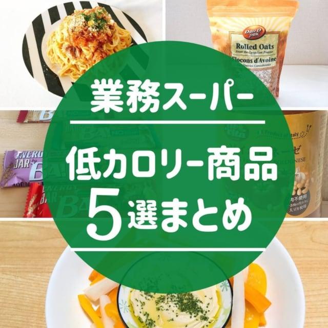 業務スーパー低カロリー食品