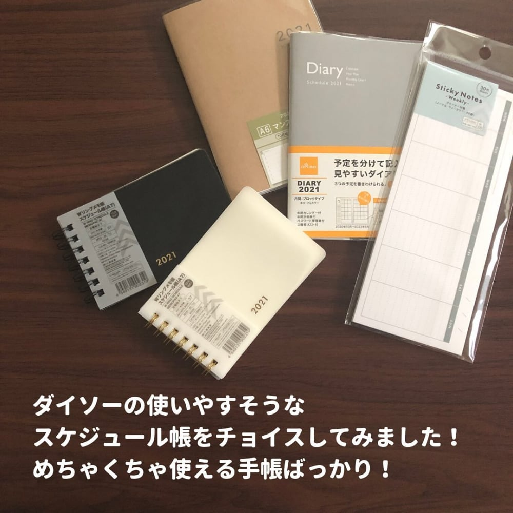 ダイソーのスケジュール帳