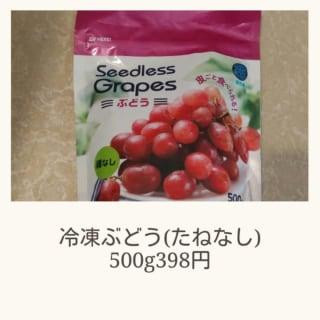 種無しブドウ