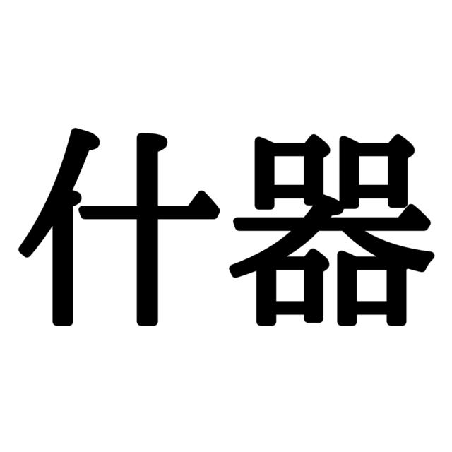 難しい漢字什器