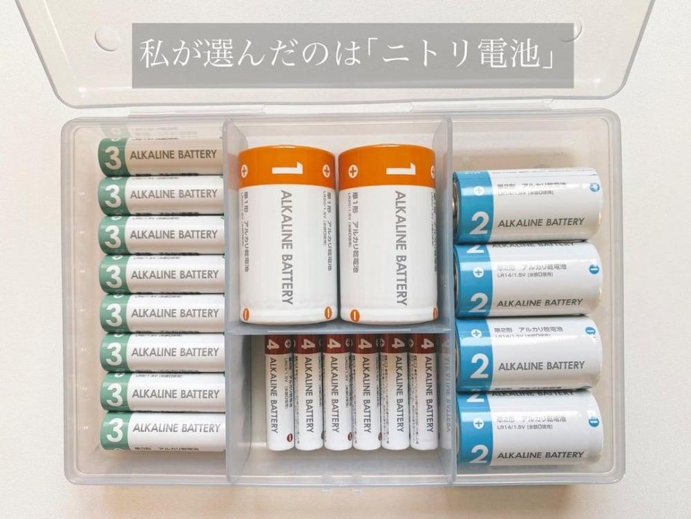 ニトリの乾電池