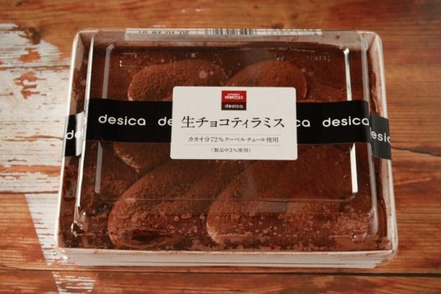 成城石井生チョコティラミス保存写真