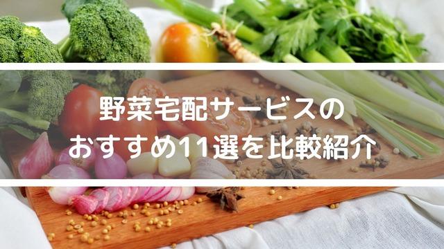 おすすめの野菜宅配サービス11選