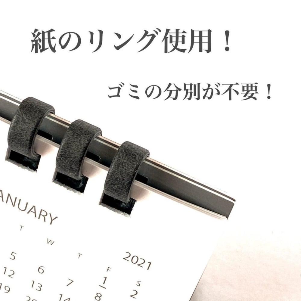 カレンダーのリングも紙製