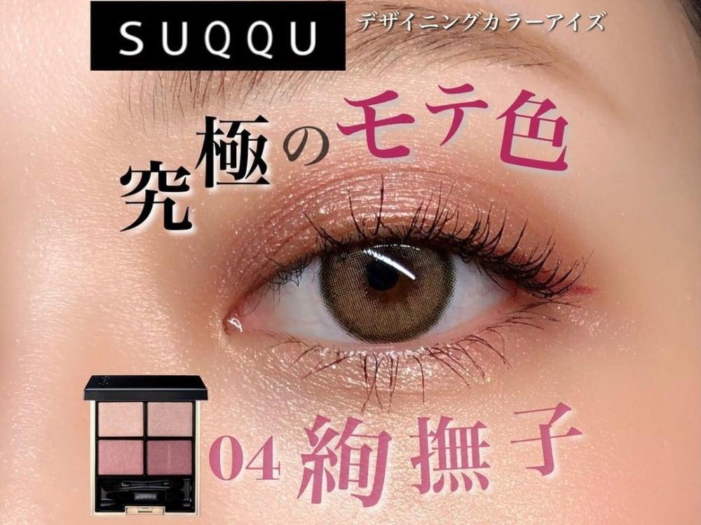 SUQQUの絢撫子は大人ピンク系