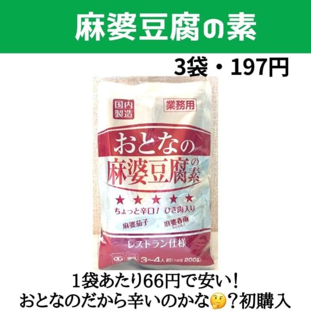 業務スーパー麻婆豆腐の素