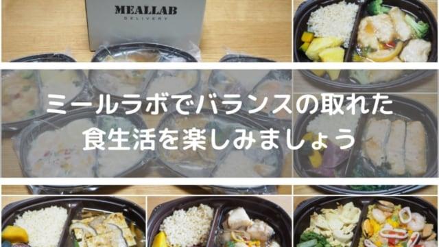 ミールラボで健康的な食事を楽しみましょう