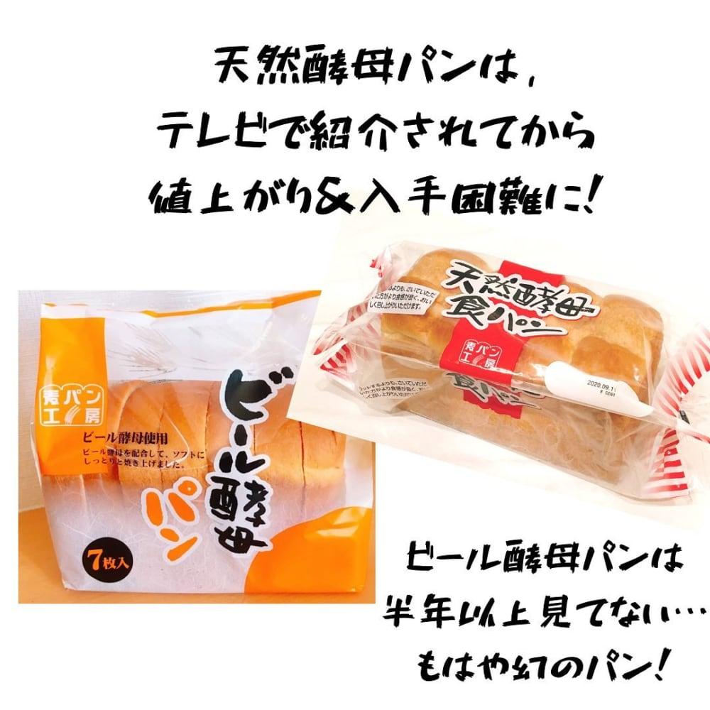 天然酵母パン&ビール酵母パン