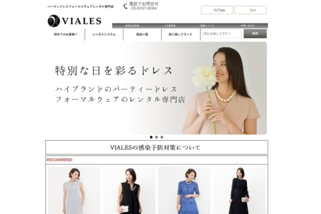 レンタルフォーマルサロンVIALES公式サイト
