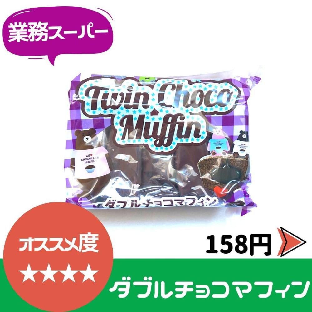 ダブルチョコレートマフィン